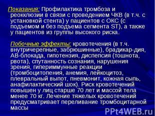 Показания: Профилактика тромбоза и реокклюзии в связи с проведением ЧКВ (в т.ч.