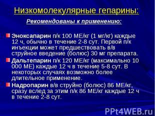 Низкомолекулярные гепарины: Рекомендованы к применению: Эноксапарин п/к 100 МЕ/к