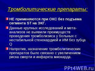 Тромболитические препараты: НЕ применяются при ОКС без подъема сегмента ST на ЭК