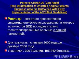 Регистр CRUSADE (Can Rapid Risk Stratification of Unstable Angina Patients Suppr
