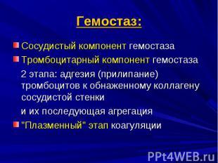 Гемостаз: Сосудистый компонент гемостаза Тромбоцитарный компонент гемостаза 2 эт
