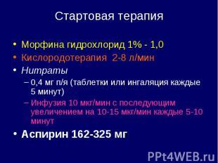 Морфина гидрохлорид 1% - 1,0 Морфина гидрохлорид 1% - 1,0 Кислородотерапия 2-8 л