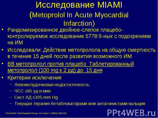 Рандомизированное двойное-слепое плацебо-контролируемое исследование 5778 б-ных с подозрением на ИМ Рандомизированное двойное-слепое плацебо-контролируемое исследование 5778 б-ных с подозрением на ИМ Исследовали: Действие метопролола на общую смертн…