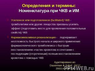 Усиленное или подготовленное (facilitated) ЧКВ - тромболитики или другие лекарст