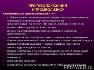 Относительные противопоказания к ТЛТ: Относительные противопоказания к ТЛТ: усто