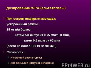 При остром инфаркте миокарда: ускороенный режим: 15 мг в/в болюс, затем в/в инфу