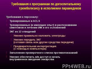 Требования к персоналу: Требования к персоналу: Тренированные в ACLS Тренированн