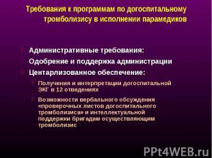 Административные требования: Административные требования: Одобрение и поддержка