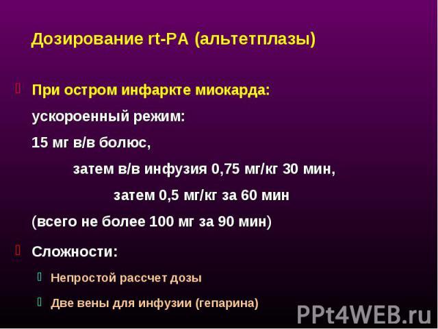 При остром инфаркте миокарда: ускороенный режим: 15 мг в/в болюс, затем в/в инфузия 0,75 мг/кг 30 мин, затем 0,5 мг/кг за 60 мин (всего не более 100 мг за 90 мин) При остром инфаркте миокарда: ускороенный режим: 15 мг в/в болюс, затем в/в инфузия 0,…
