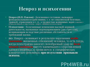 Невроз и психогении Невроз (И.П. Павлов) - болезненное состояние, вызванное функ