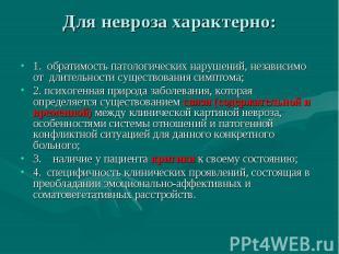 Для невроза характерно: 1. обратимость патологических нарушений, независимо от д