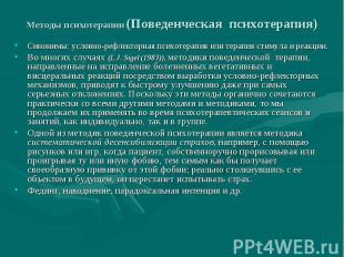 Методы психотерапии (Поведенческая психотерапия) Синонимы: условно-рефлекторная