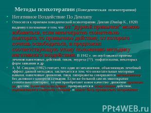 Методы психотерапии (Поведенческая психотерапия) Негативное Воздействие По Денла