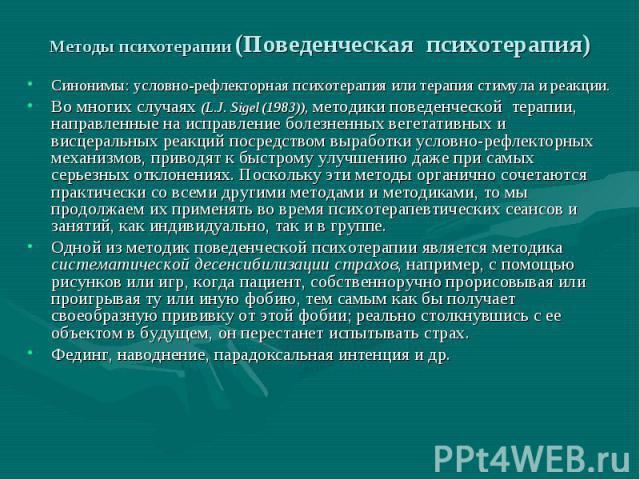 Методы психотерапии (Поведенческая психотерапия) Синонимы: условно-рефлекторная психотерапия или терапия стимула и реакции. Во многих случаях (L.J. Sigel (1983)), методики поведенческой терапии, направленные на исправление болезненных вегетативных и…