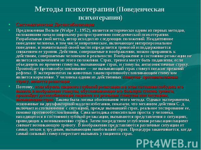 Методы психотерапии (Поведенческая психотерапия) Систематическая Десенсибилизация Предложенная Вольпе (Wolpe J., 1952), является исторически одним из первых методов, положившим начало широкому распространению поведенческой психотерапии. Разрабатывая…