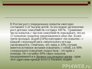 В России рост суицидальных попыток ежегодно составляет 1-2 тысячи детей. За посл