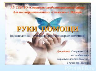 АУ СОН ТО «Социально-реабилитационный центр для несовершеннолетних «Согласие» г.