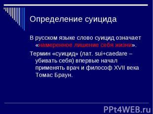 В русском языке слово суицид означает «намеренное лишение себя жизни». В русском