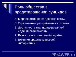 4. Мероприятия по поддержке семьи. 4. Мероприятия по поддержке семьи. 5. Огранич