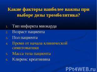 Тип инфаркта миокарда Тип инфаркта миокарда Возраст пациента Пол пациента Время