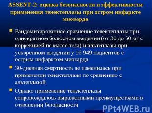 Рандомизированное сравнение тенектеплазы при однократном болюсном введении (от 3