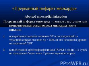 Aborted myocardial infarction Aborted myocardial infarction Прерванный инфаркт м