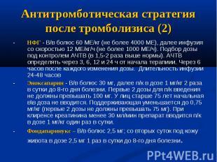- НФГ - В/в болюс 60 МЕ/кг (не более 4000 МЕ), далее инфузия со скоростью 12 МЕ/