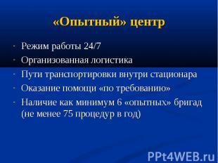 Режим работы 24/7 Режим работы 24/7 Организованная логистика Пути транспортировк