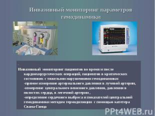 . . Инвазивный мониторинг пациентов во время и после кардиохирургических операци