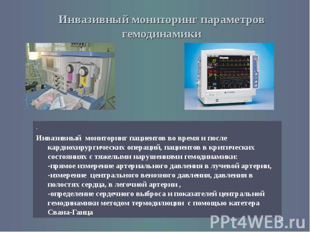 . . Инвазивный мониторинг пациентов во время и после кардиохирургических операций, пациентов в критических состояниях с тяжелыми нарушениями гемодинамики: -прямое измерение артериального давления в лучевой артерии, -измерение центрального венозного …