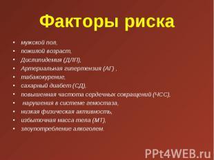 мужской пол, мужской пол, пожилой возраст, Дислипидемия (ДЛП), Артериальная гипе
