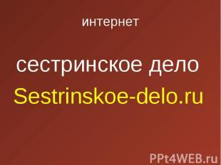 сестринское дело сестринское дело Sestrinskoe-delo.ru