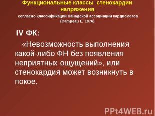 IV ФК: IV ФК: «Невозможность выполнения какой-либо ФН без появления неприятных о