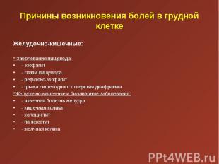 Желудочно-кишечные: Желудочно-кишечные:  * Заболевания пищевода: - эзофаги