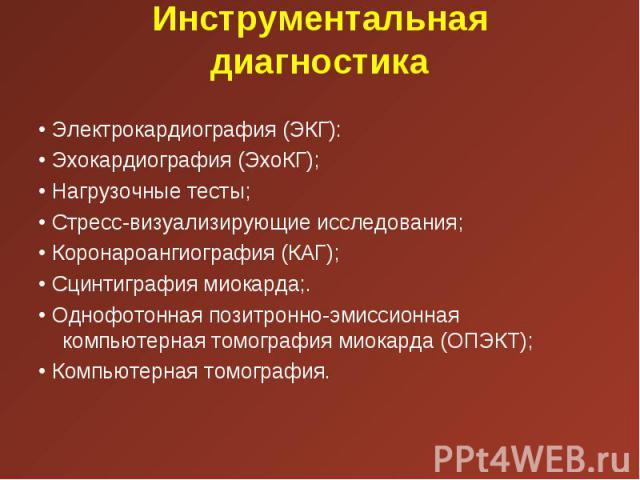 • Электрокардиография (ЭКГ): • Электрокардиография (ЭКГ): • Эхокардиография (ЭхоКГ); • Нагрузочные тесты; • Стресс-визуализирующие исследования; • Коронароангиография (КАГ); • Сцинтиграфия миокарда;. • Однофотонная позитронно-эмиссионная компьютерна…