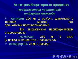 Профилактика повторного инфаркта миокарда Аспирин 100 мг 1 раз/сут, длительно в