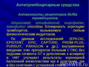 Антитромбоцитарные средства Антитромбоцитарные средства Антагонисты рецепторов l
