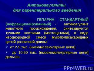 Антикоагулянты для парентерального введения ГЕПАРИН СТАНДАРТНЫЙ (нефракционирова