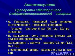 Препараты стандартного (нефракционированного) гепарина Препараты стандартного (н