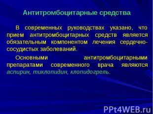Антитромбоцитарные средства В современных руководствах указано, что прием антитр