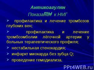 Показания к НМГ Показания к НМГ профилактика и лечение тромбозов глубоких вен; п