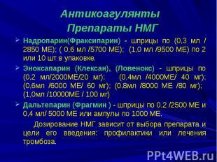 Препараты НМГ Препараты НМГ Надропарин(Фраксипарин) - шприцы по (0,3 мл /2850 ME