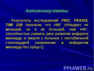 Результаты исследований FRIC, FRAXIS, TIMI 11В показали, что НМГ обладают не мен