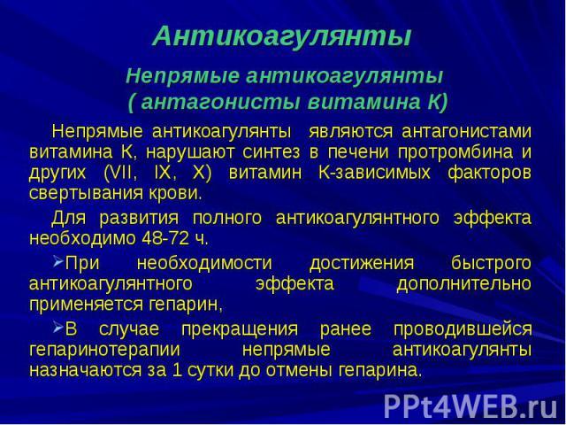 """Презентация на тему """"ФАРМАКОТЕРАПИЯ АНТИКОАГУЛЯНТАМИ"""" - скачать ..."""