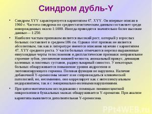 Синдром дубль-Y Синдром XYY характеризуется кариотипом 47, XYY. Он впервые описа