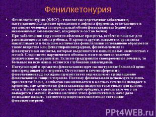 Фенилкетонурия Фенилкетонурия (ФКУ) - тяжелое наследственное заболевание, наступ