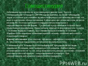 Гомоцистинурия Заболевание наследуется по аутосомно-рецессивному типу. Частота г
