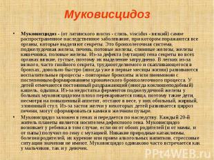 Муковисцидоз Муковисцидоз - (от латинского mucus - слизь, viscidus - вязкий) сам