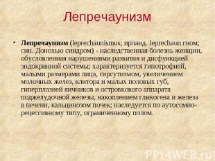 Лепречаунизм Лепречаунизм (leprechaunismus; ирланд. leprechaun гном; син. Донохь