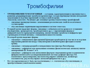 Тромбофилии ТРОМБОФИЛИИ ГЕМАТОГЕННЫЕ – состояния, характеризующиеся наклонностью